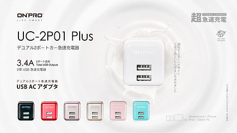 UC-2P01_Plus_ike-02.jpg
