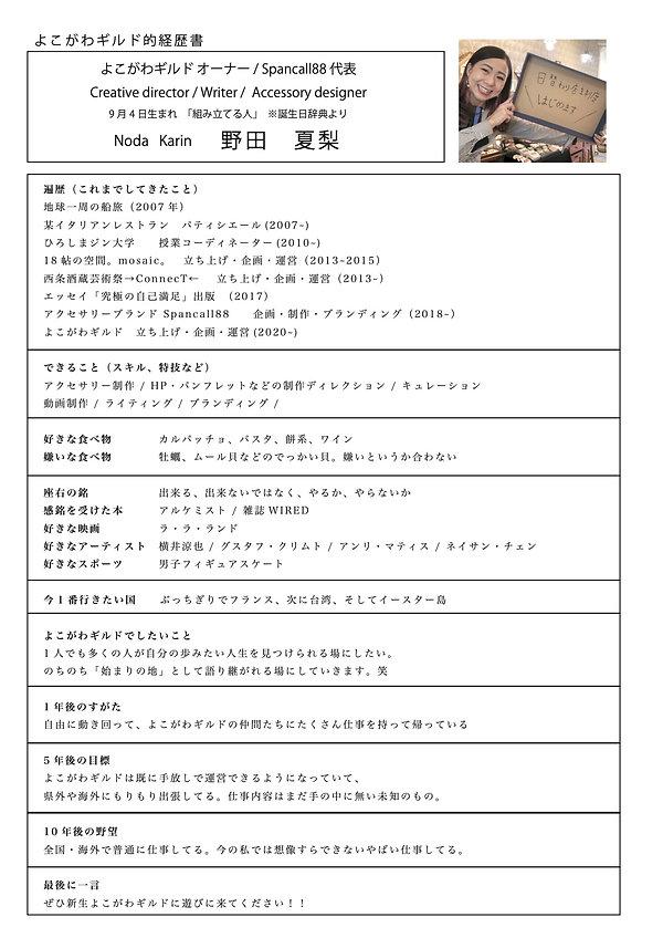 よこぎるメンバー紹介.jpg