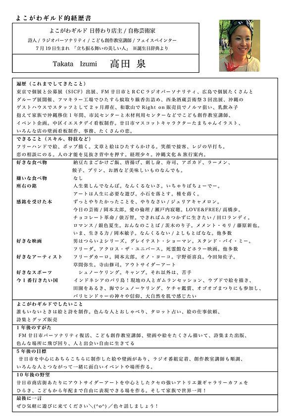 よこぎるメンバー泉ちゃん.jpg