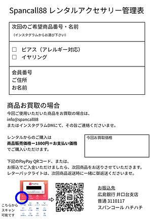 レンタル郵送用.png