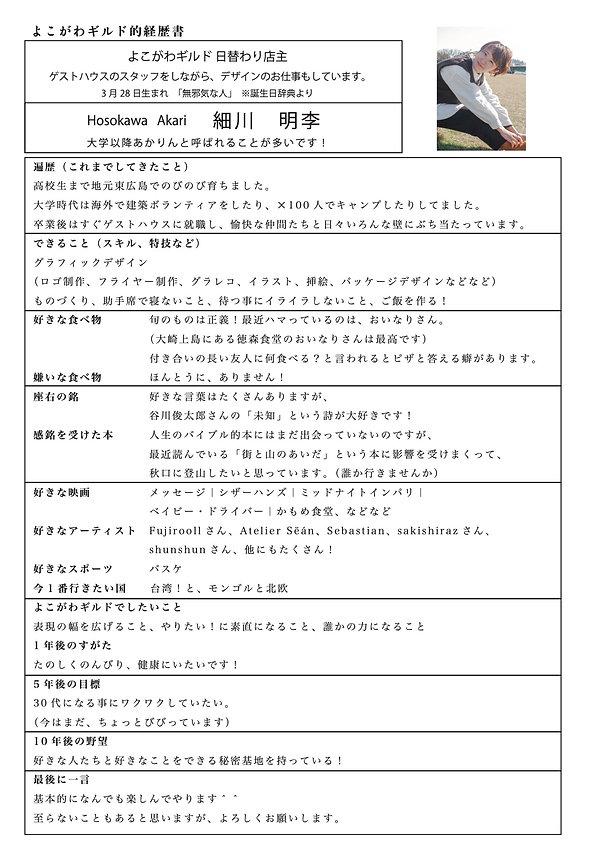 よこぎるメンバー紹介あかりん.jpg