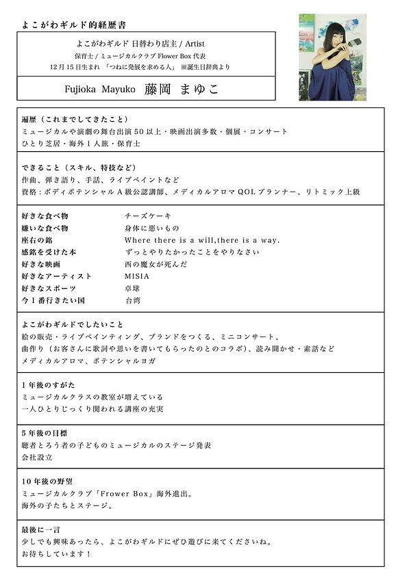よこぎるメンバーまゆこちゃん.jpg