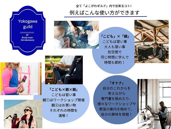 よこギルプレゼン 7.jpg