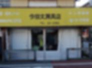 今田文房具店跡.jpeg