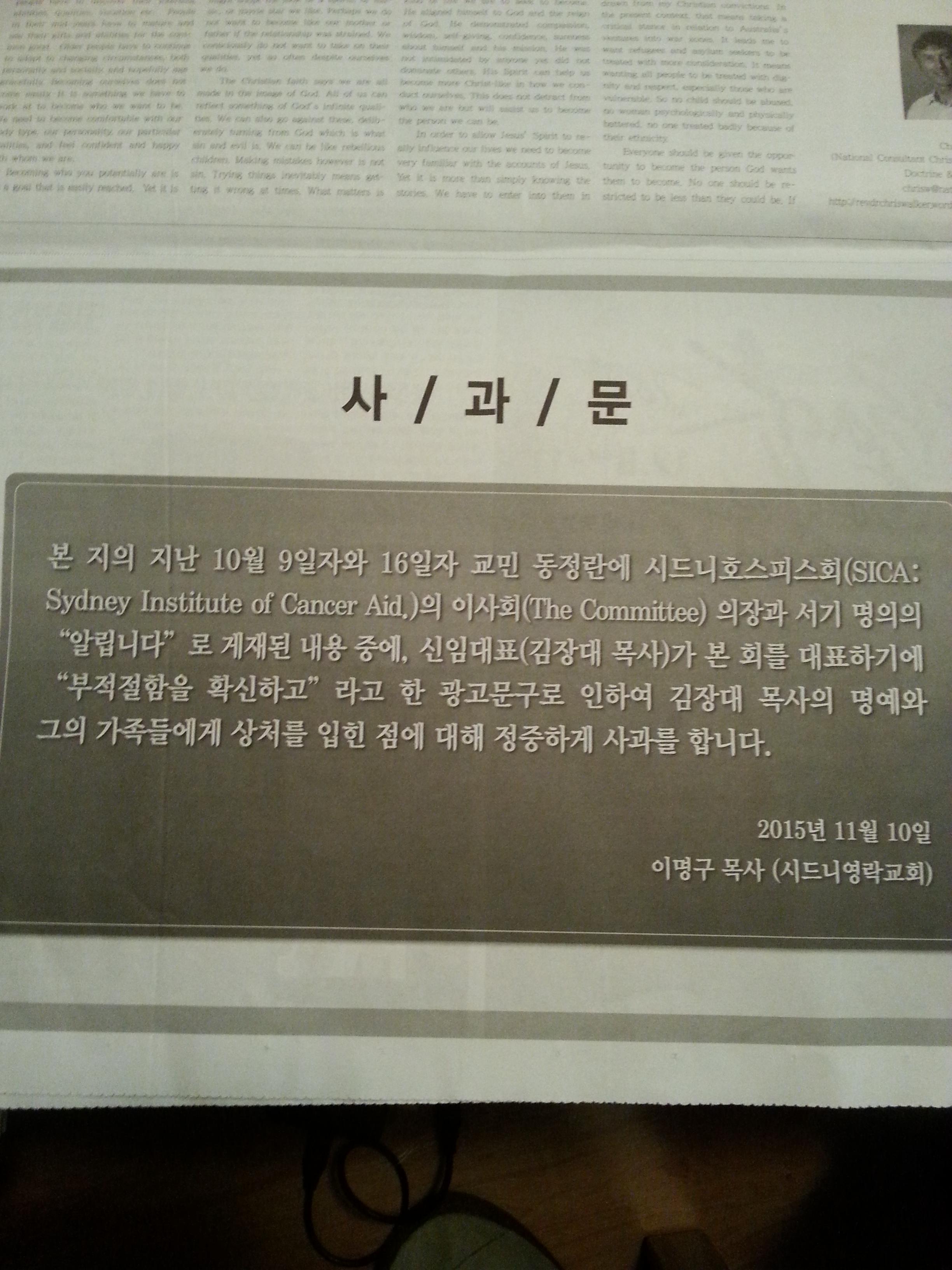 이명구 목사 사과문-크리스천라이프(20151113)