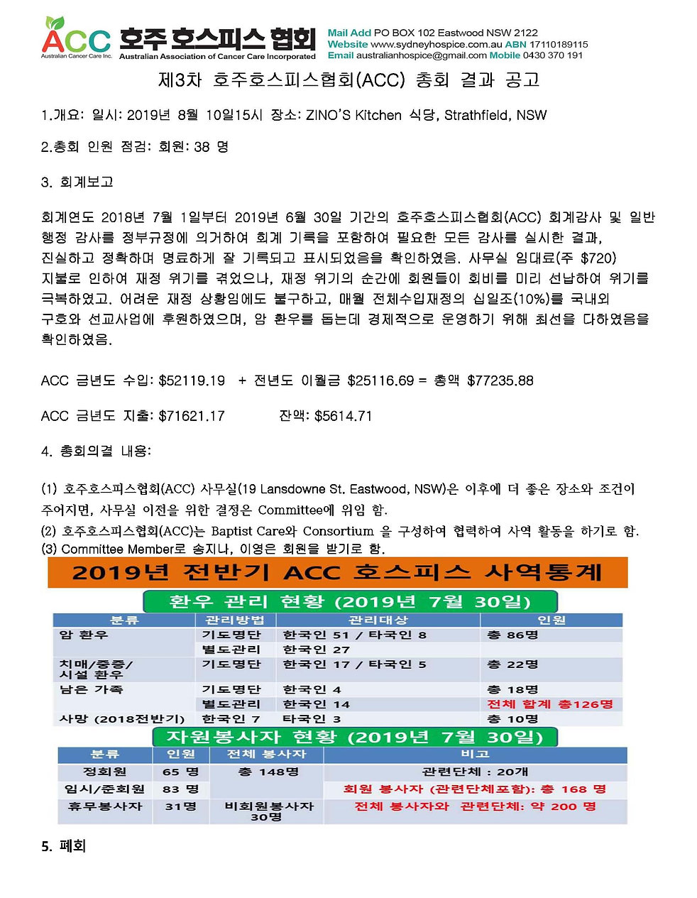 최종 제3차 총회결과 공고- 홈피.jpg