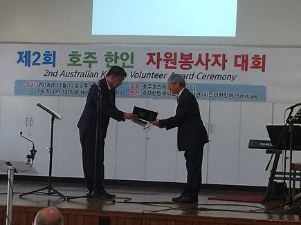 호주시드니 한인회장 감사장 전달.jpg