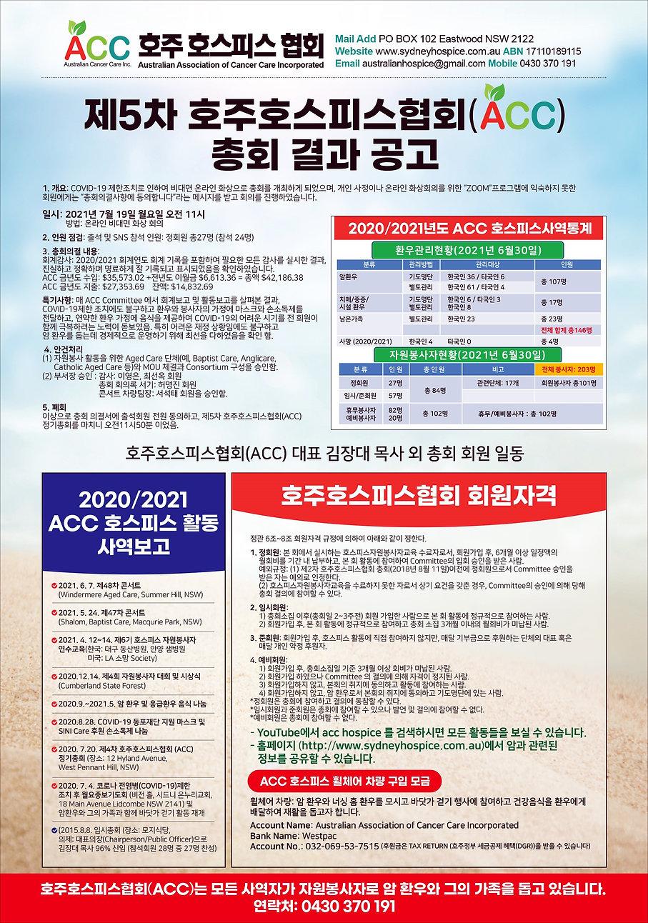 광고 호주호스피스_정기총회 결과_한호일보 20210723.jpg