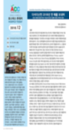 12월 소식지 최종 인쇄 1 copy_Page_2.jpg