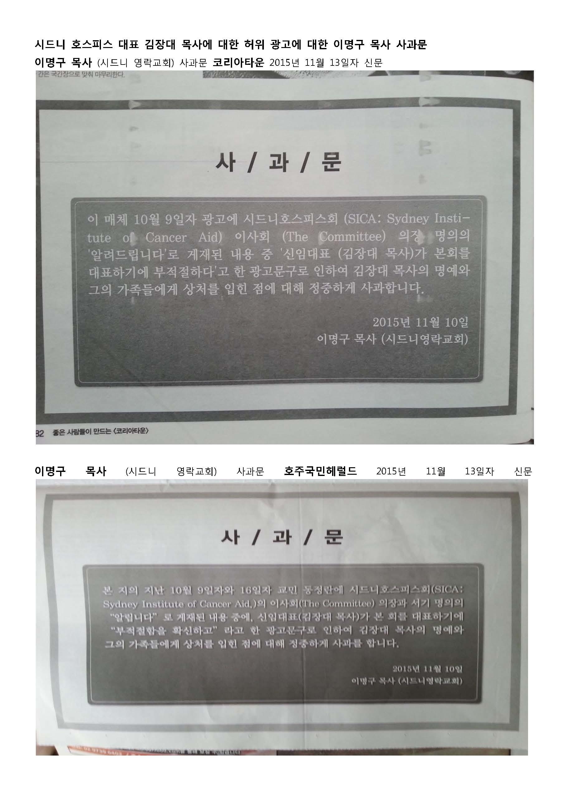 이명구 사과문_페이지_1