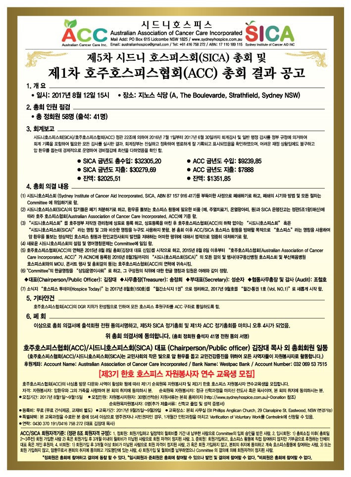제5차SICA제1차ACC총회결과 공고(생활정보 20170817)1492-