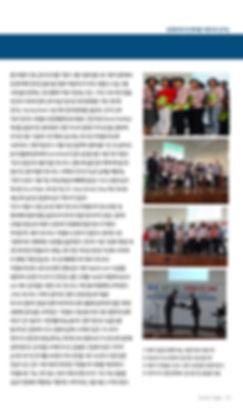 12월 소식지 최종 인쇄 1 copy_Page_3.jpg