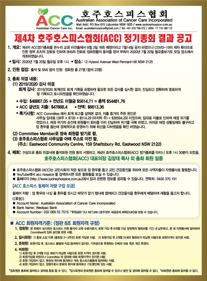 제4차 총회 결과 공고.jpg