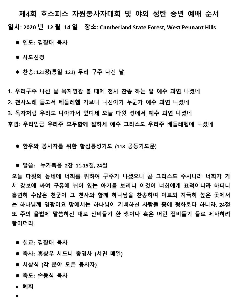 제4회 자원봉사자대회 송년 야외 순서 (20201214)_Page_1.j
