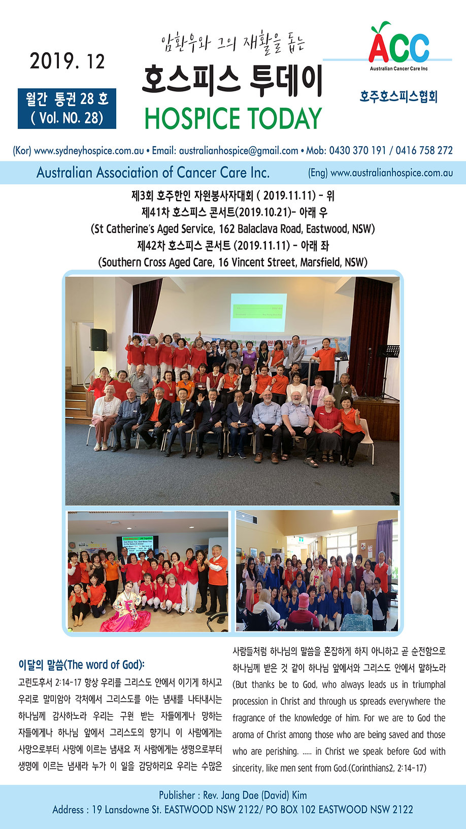 12월 소식지(한글) 1-2_Page_1.jpg