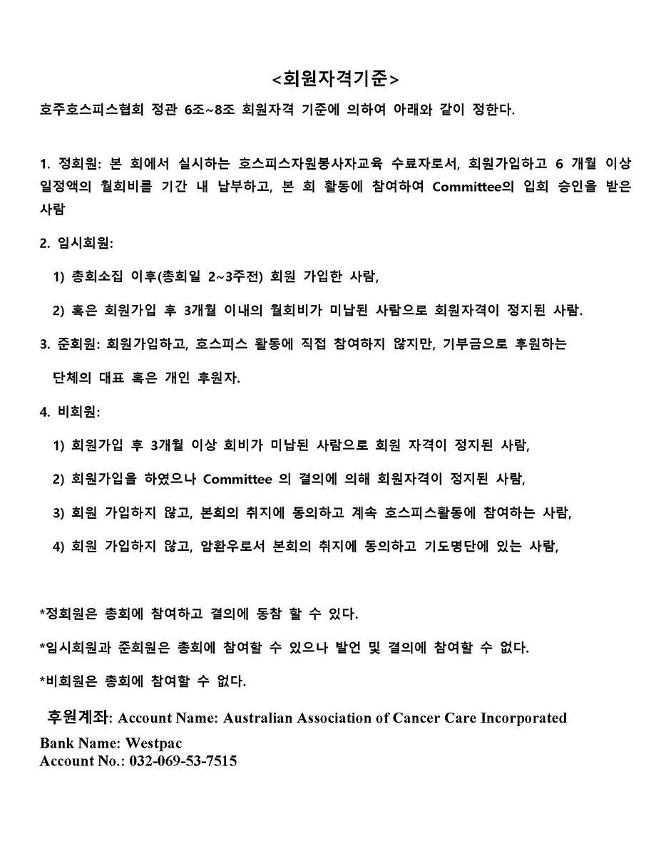 제2차총회 공고(카톡공고 20180811) 2_Page_2.jpg