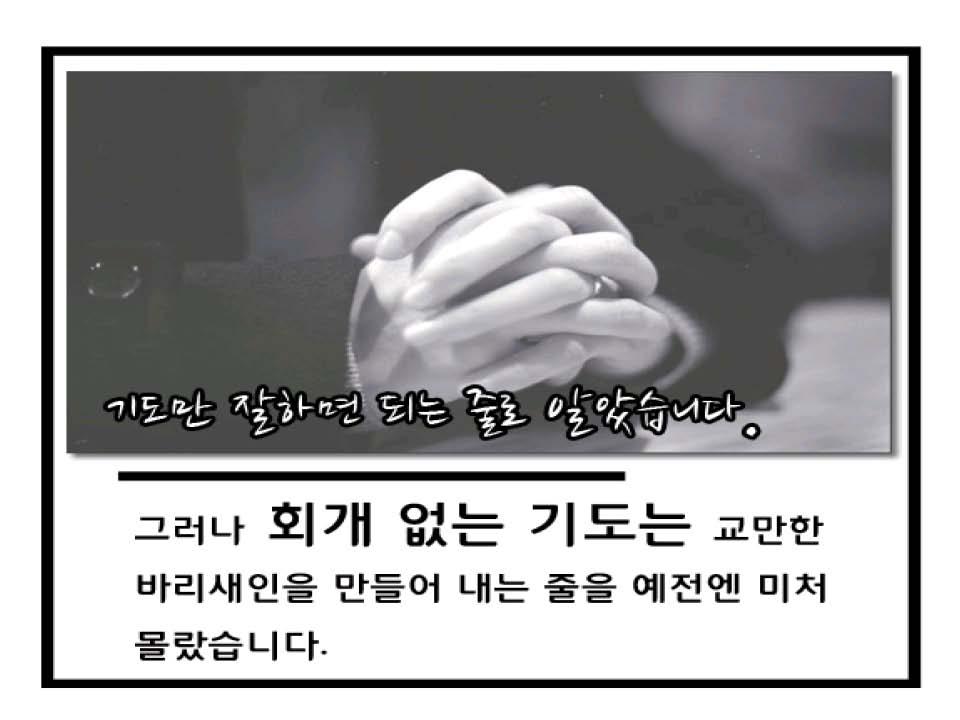 어느 목회자의 눈물_페이지_3