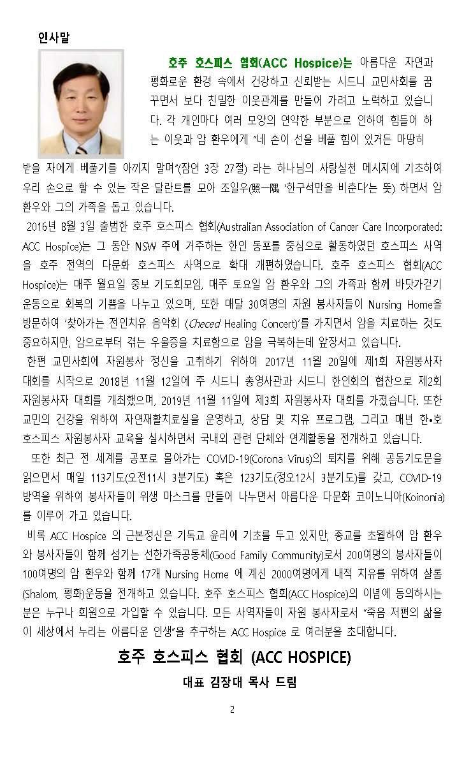 호주호스피스협회 활동(공동기도문) 2 (2020 04 10)_Page_0