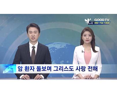 GOOD TV 방영 20190702.jpg