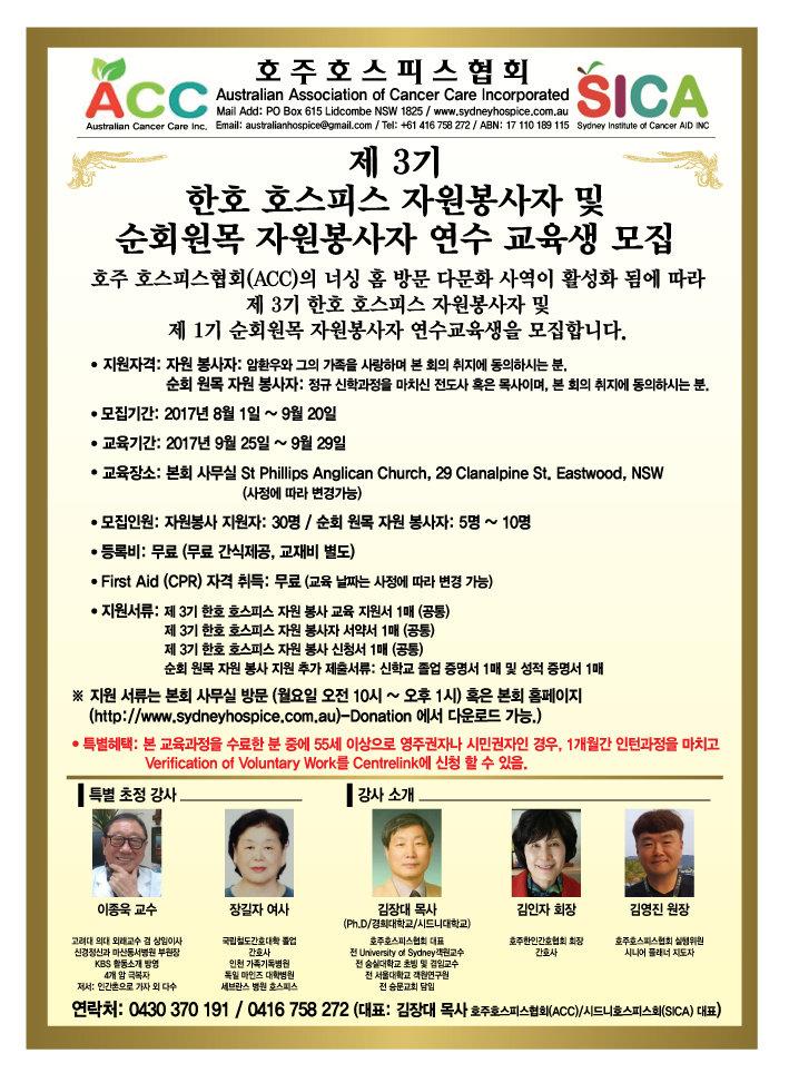 3기 자원봉사자 교육 광고 1495-SICA3.jpg