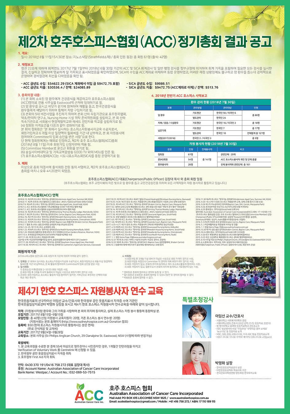 시드니호스피스_20180817_정기총회 결과_02 (1).jpg