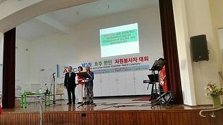 공로상 수상(정윤섭 김영희).jpg