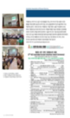 12월 소식지 최종 인쇄 1 copy_Page_4.jpg