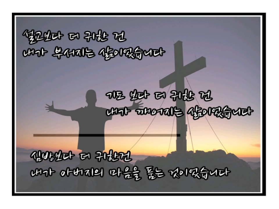 어느 목회자의 눈물_페이지_7