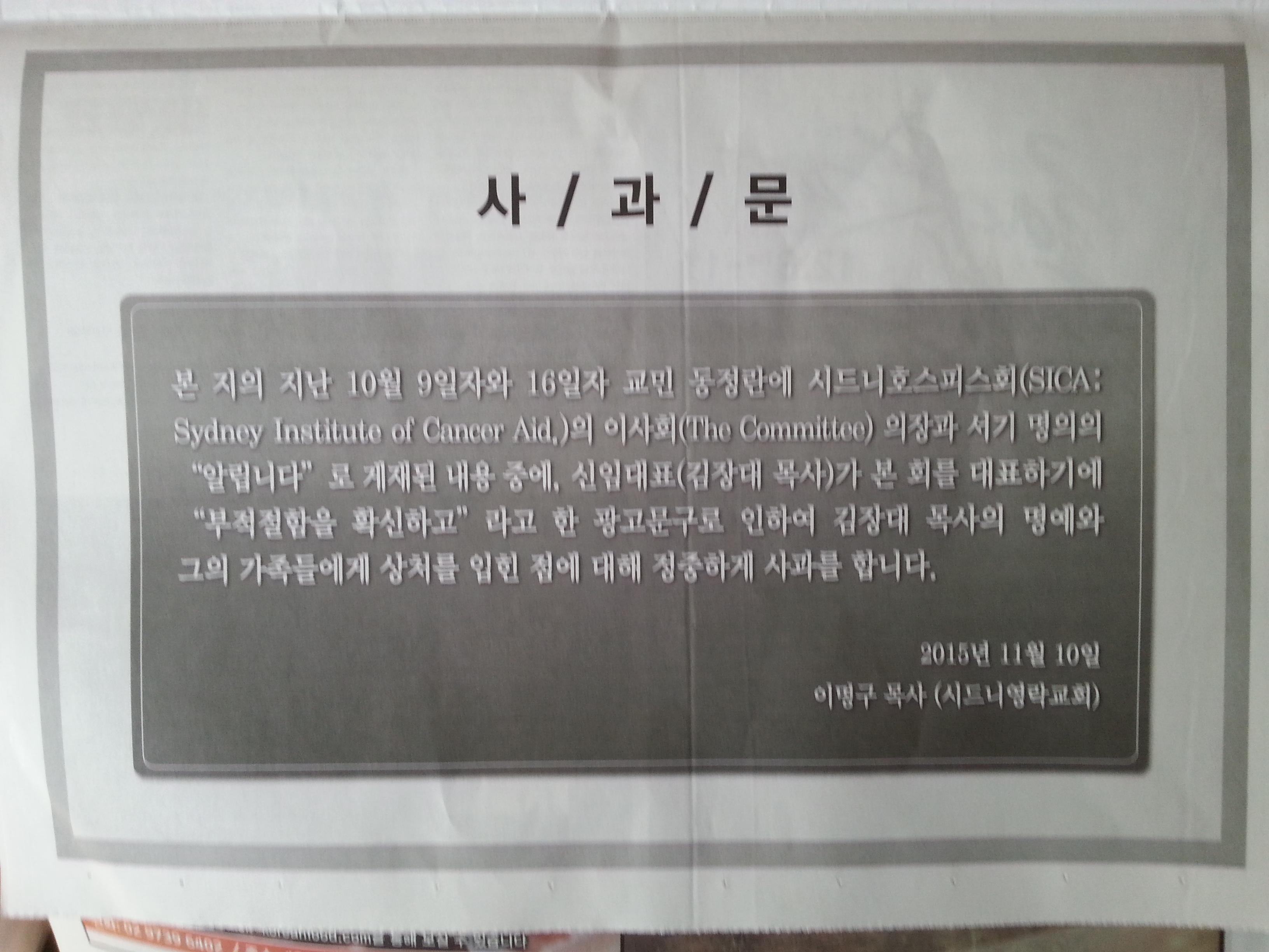 이명구 목사 사과문-호주국민헤럴드 (20151113)