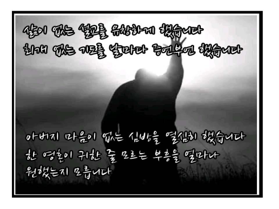 어느 목회자의 눈물_페이지_6