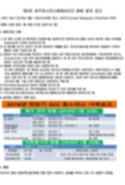 2차총회 공고(카톡공고) 2_Page_1.jpg