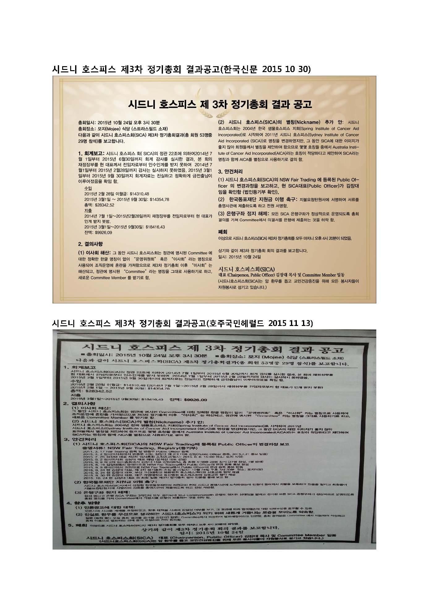 총회결과공고(2)_페이지_5