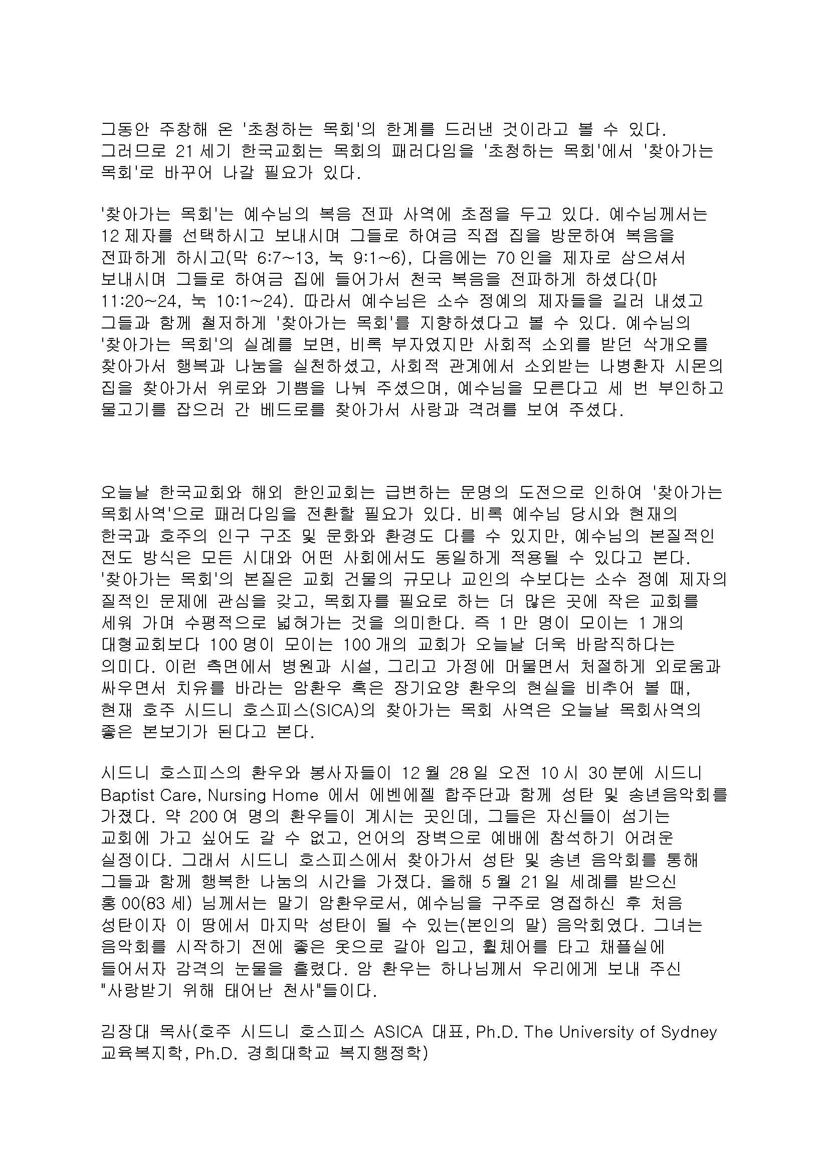 크리스천투데이(2016 1 8) 김장대 목사-찾아가는 목회사역에 대하여_페이지_2