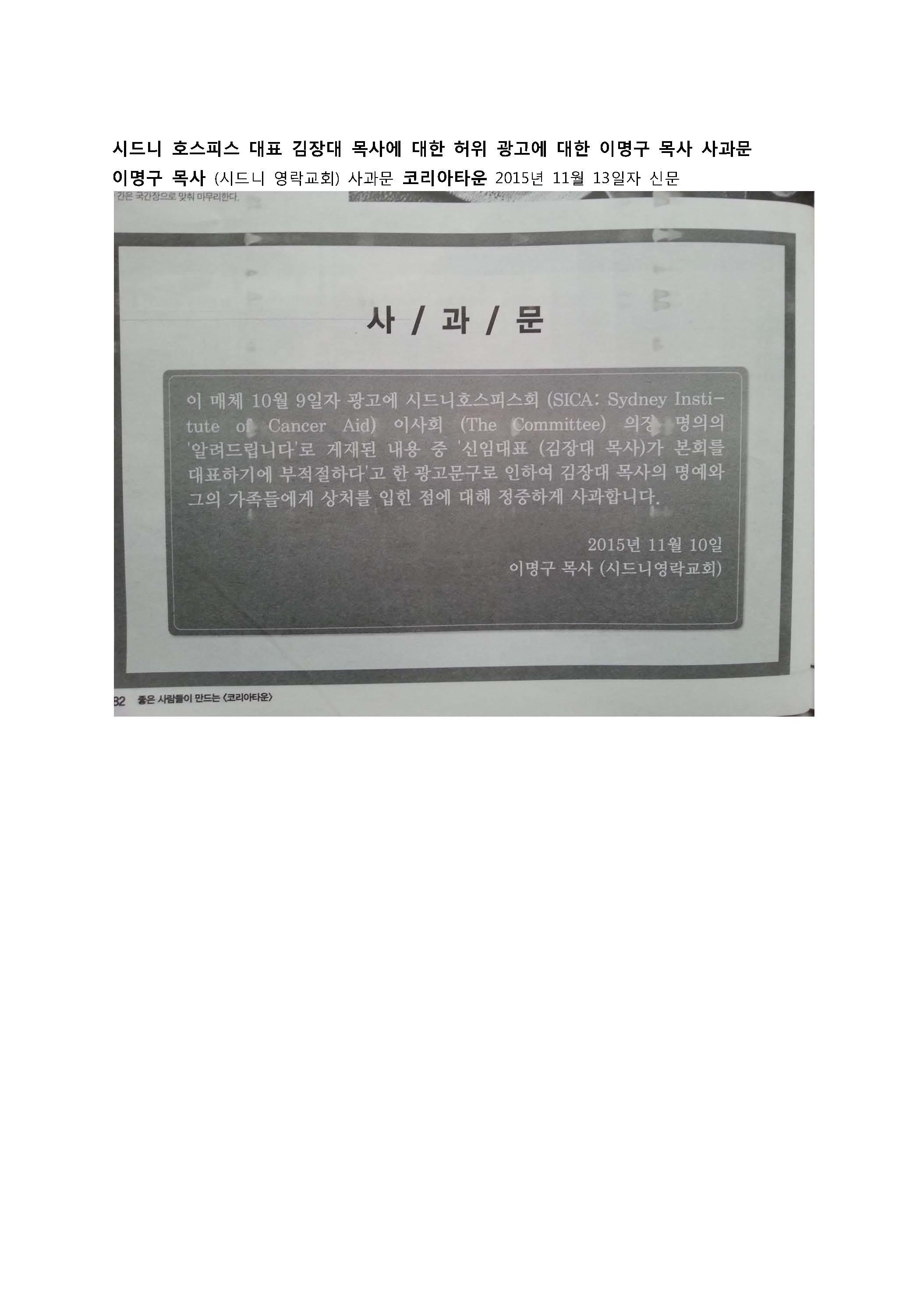 시드니 호스피스 대표 김장대 목사에 대한 허위 광고에 대한 이명구 목사 사과문