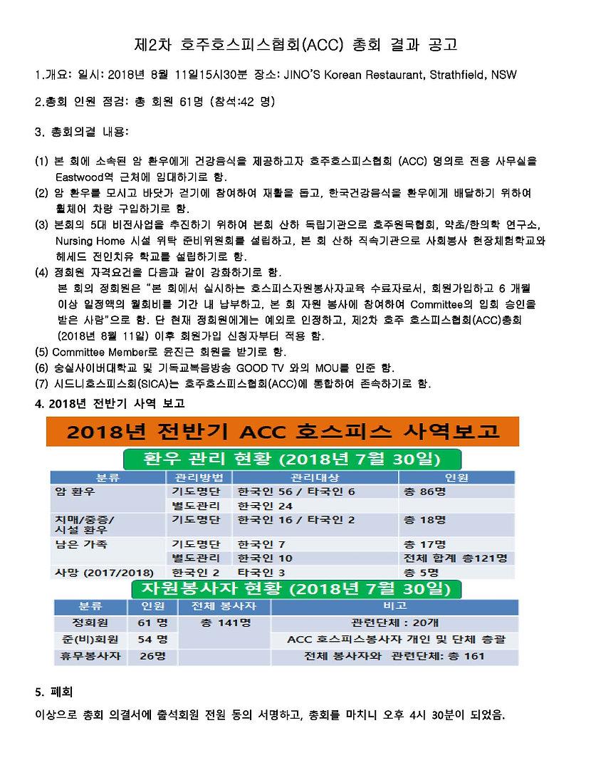 제2차총회 공고(카톡공고 20180811) 2_Page_1.jpg