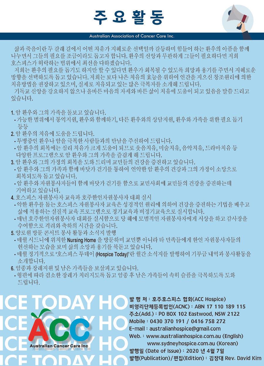 2020 4 월 소식지(한글)_Page_8.jpg