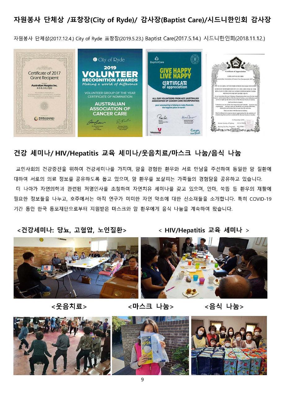 호주호스피스협회 활동 소개 (6기 교육 삽입 2021 04 16)_Pag