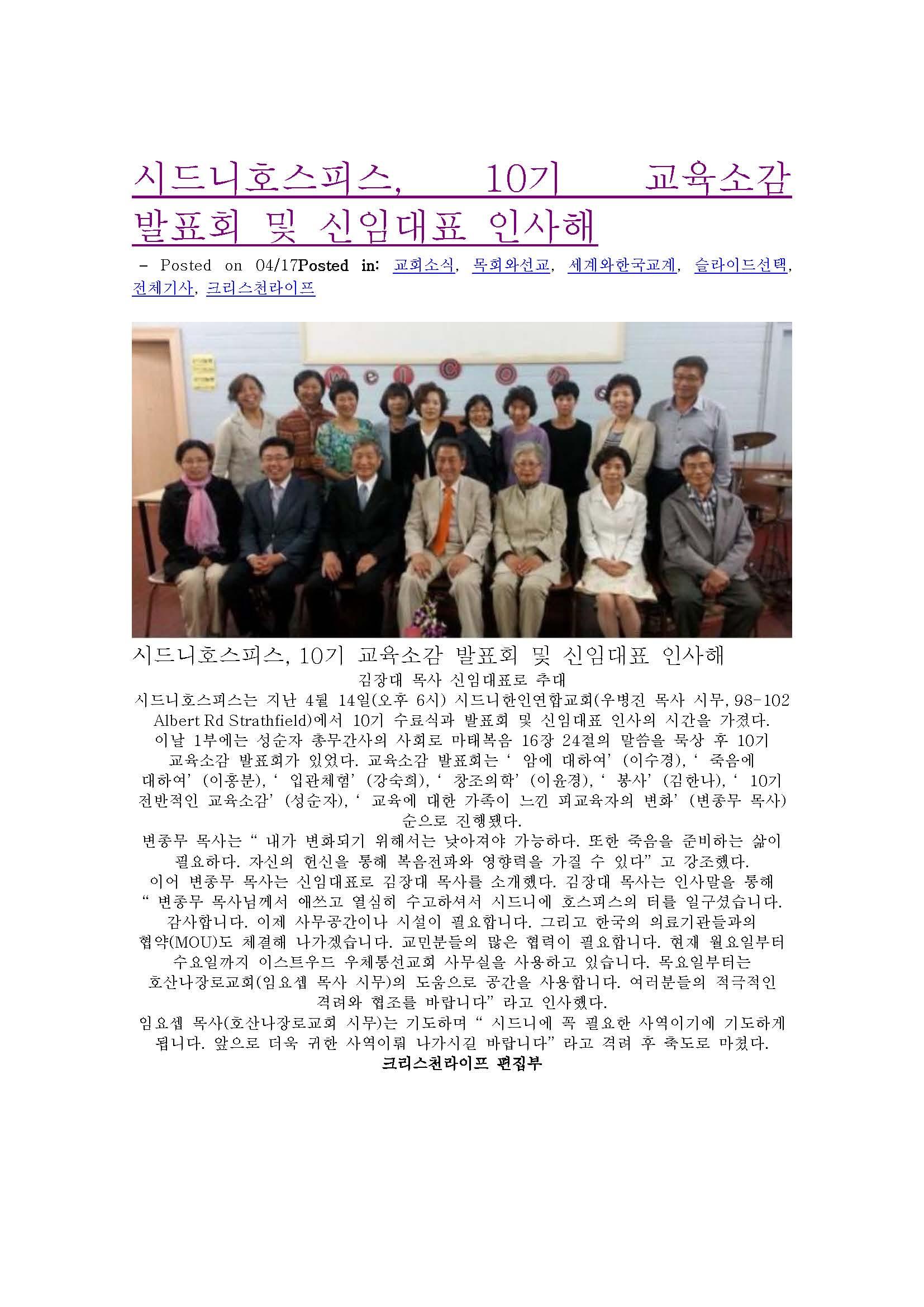 크리스천라이프 (2015 4 16)-신임대표 인사