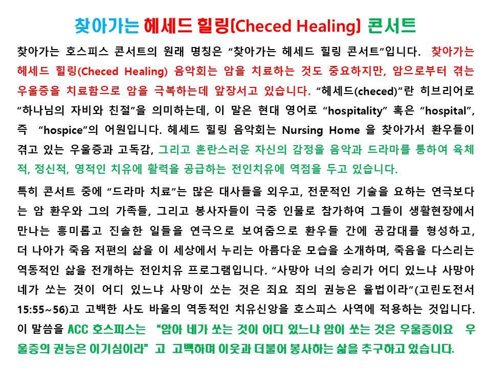 찾아가는 헤세드 힐링(Checed Healing) 콘서트 의미