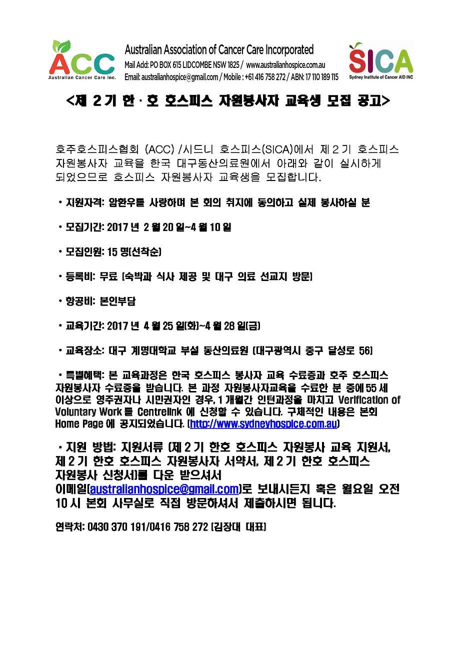 2기 한ㆍ호 호스피스 자원봉사자 교육생 모집 공고.jpg