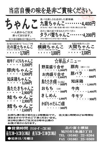 お持ち帰り用鍋メニューR3.4.30 (1)_page-0001.jpg