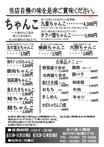 お持ち帰り用鍋メニュー8 R3.1.23_page-0001.jpg
