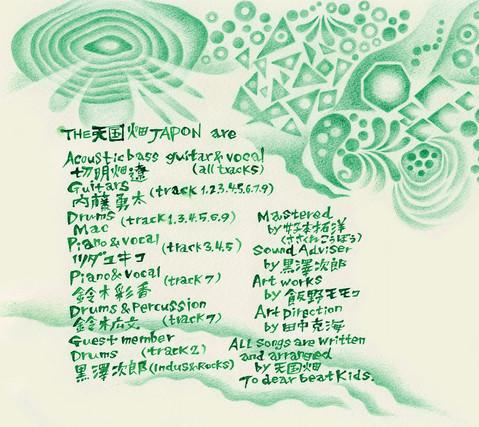天国畑CDアルバムジャケット『柄九田』