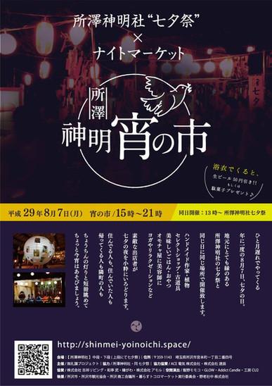 所澤神明宵の市2017