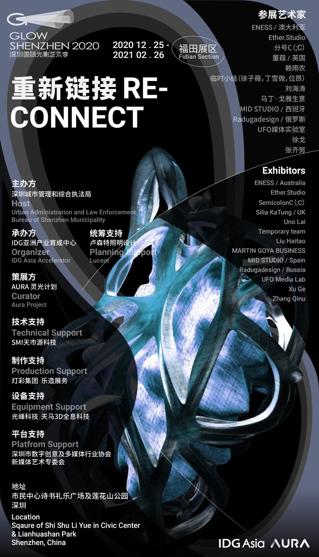 Glow Shenzhen 2020