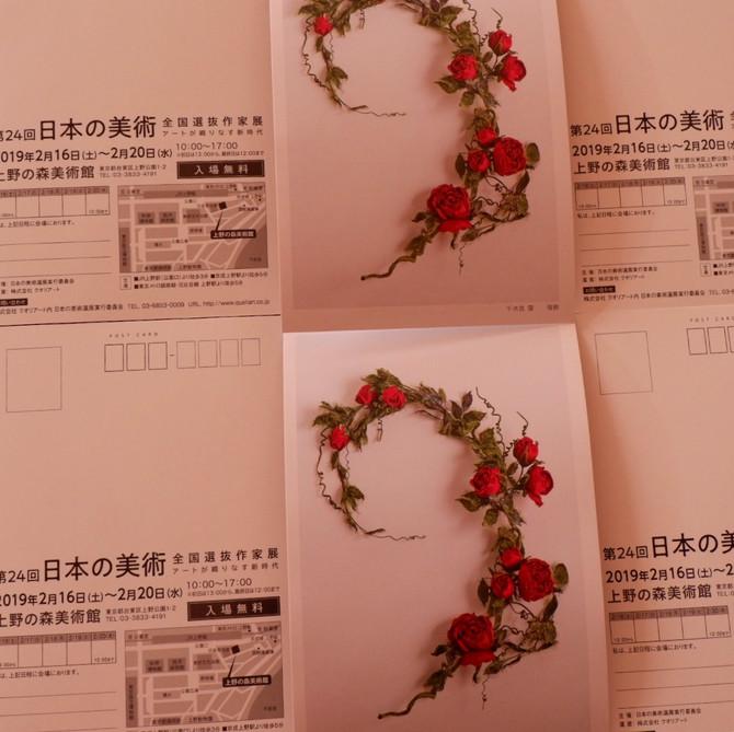 第24回日本の美術〜全国選抜作家展 出展作品のボストカートがでました