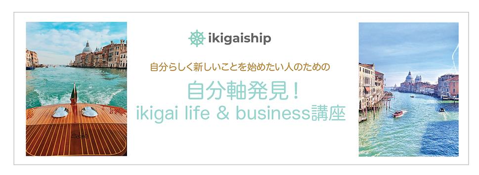 ikigaiship kouza logo.png