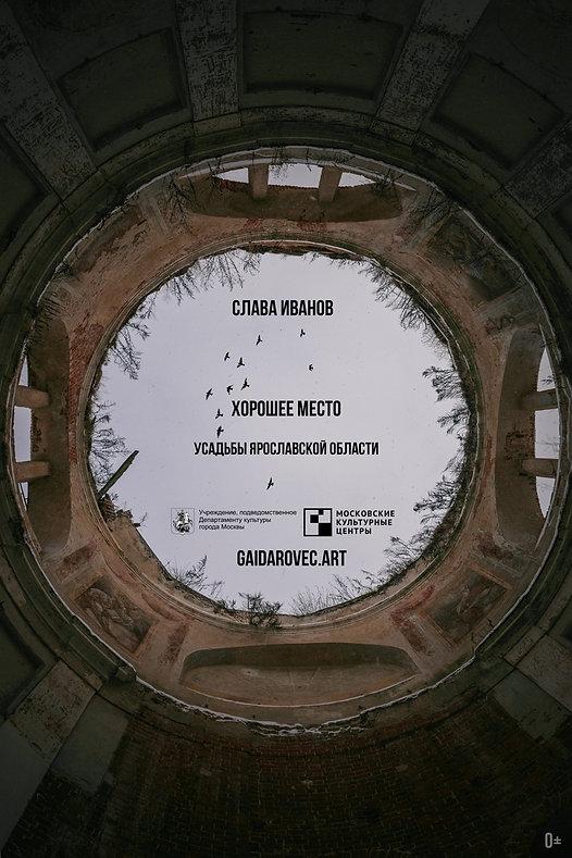 Слава Иванов, Slava Ivanov, выставка, усадьбы Ярославской области