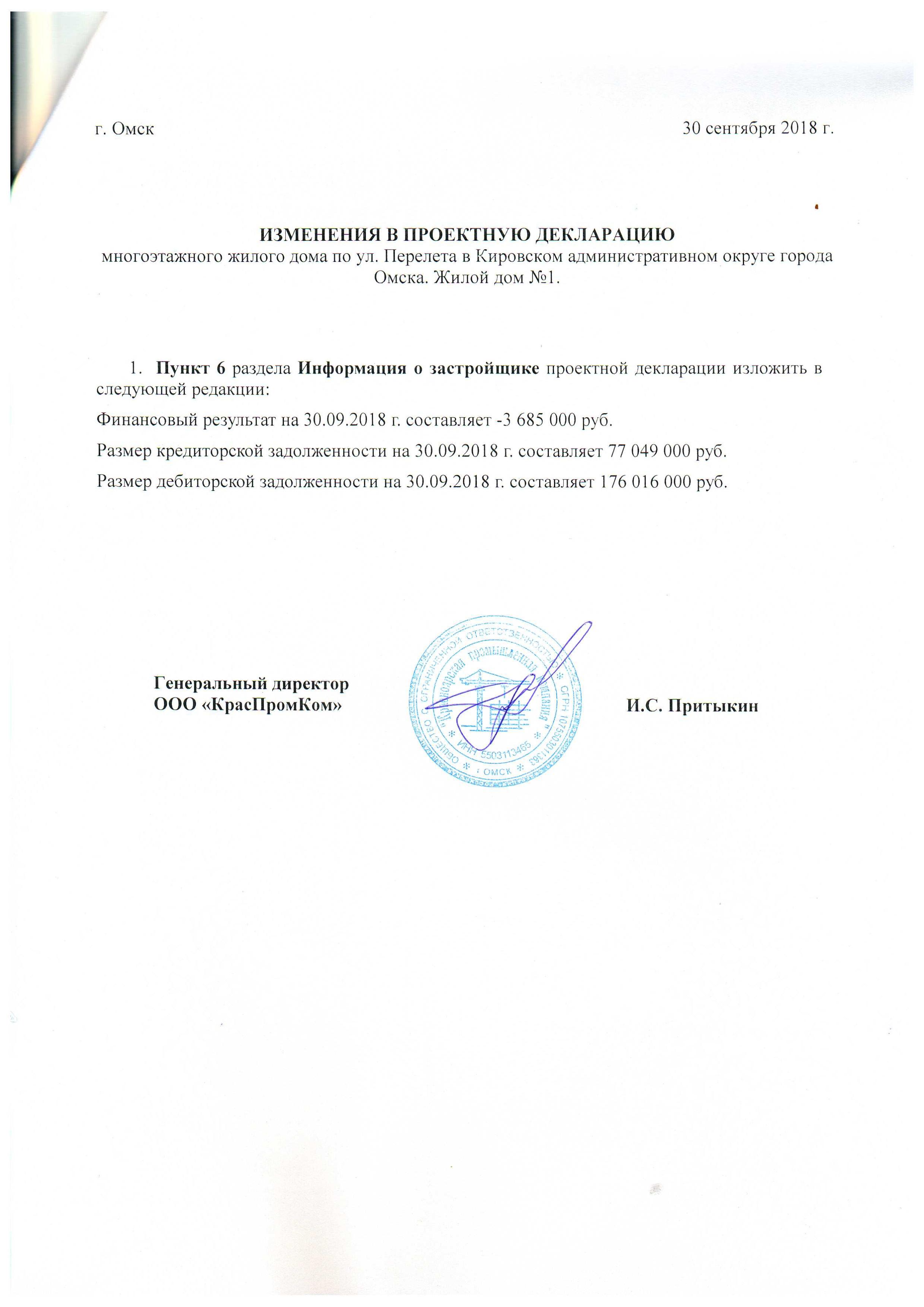 Изменения в проектную декларацию 3 кварт