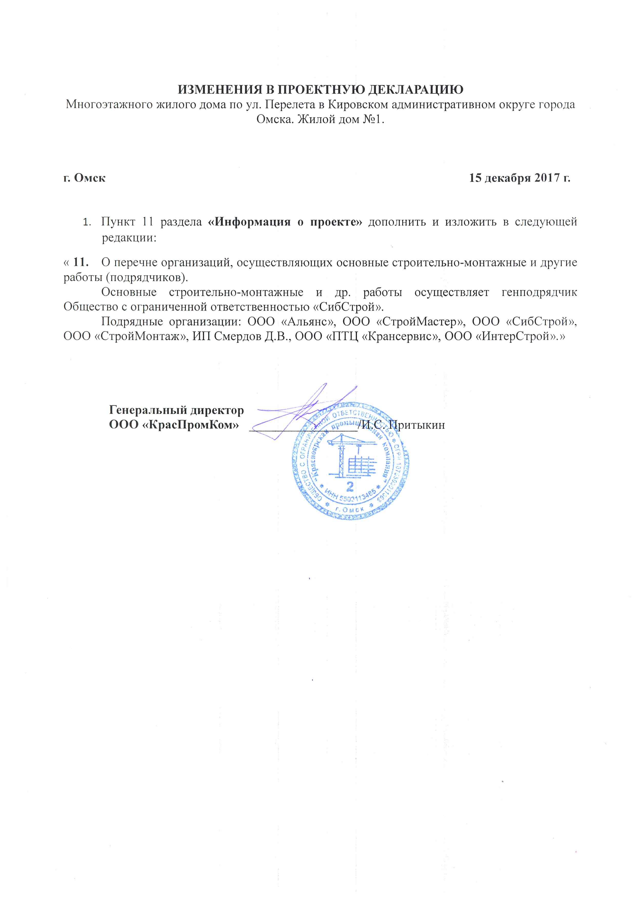 15 декабря СибСтрой